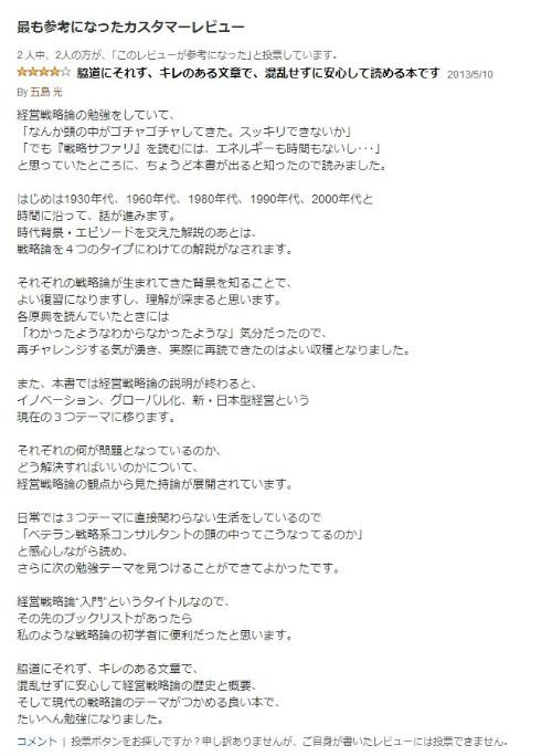 f:id:hikaru1122:20130510161148j:plain